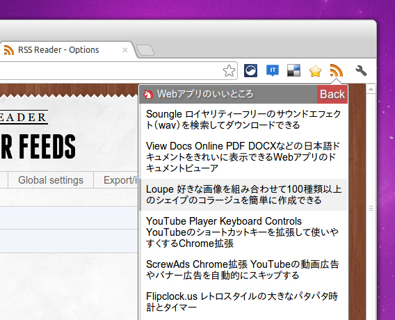 RSS Feed Reader Chrome拡張
