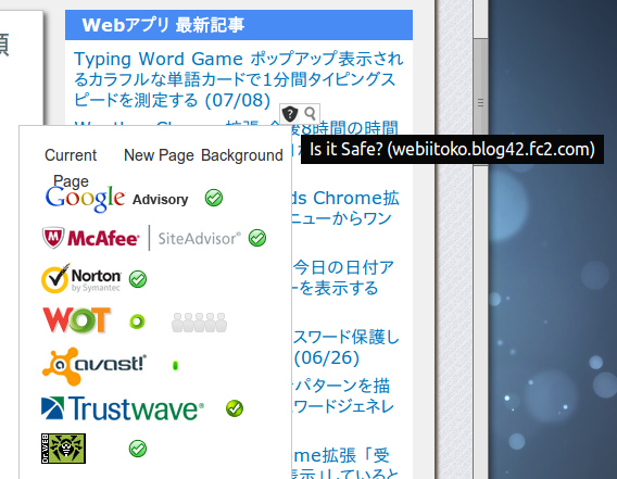 Safe Preview Chrome拡張 ウイルススキャン スキャン結果