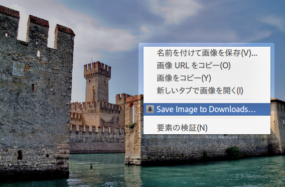 Save Image to Downloads Chrome拡張 画像保存 右クリックメニュー