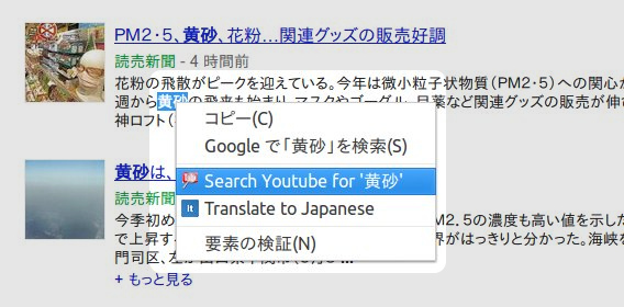 Search Youtube For a Selected Text Chrome拡張 YouTube 検索