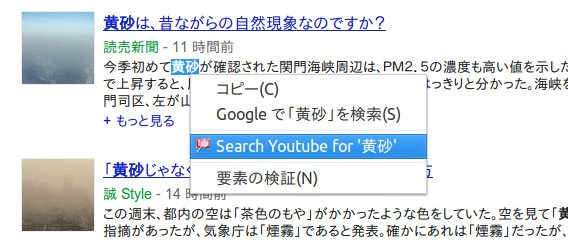 Search Youtube For a Selected Text Chrome拡張 YouTube 検索 右クリックメニュー