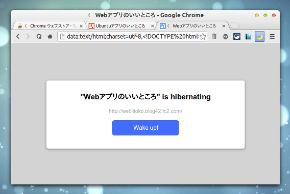 Tab Hibernation Chrome タブ メモリ節約