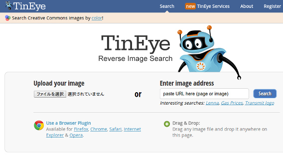 TinEye Reverse Image Search 画像から掲載元ページを検索
