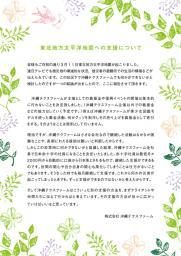 沖縄テクスファーム支援2