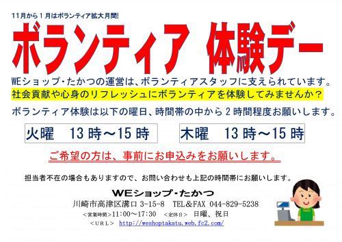 2013秋ボランティア体験デー