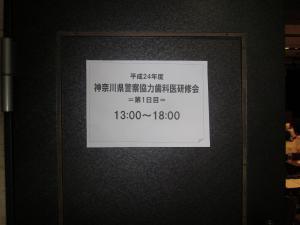 研修会 006