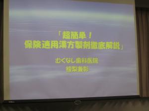漢方 001