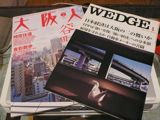 WEDGE&大阪人!