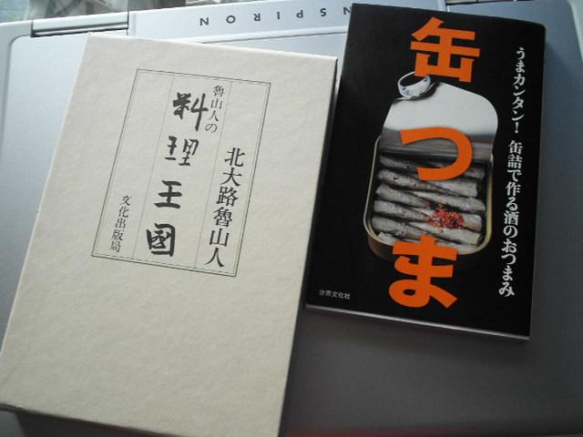 2冊で2500円也。