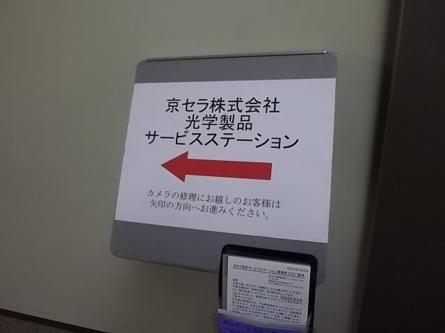 京セラ東京サービスセンター