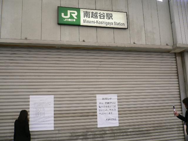 JR南越谷駅