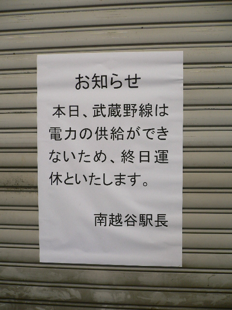 武蔵野線不通。