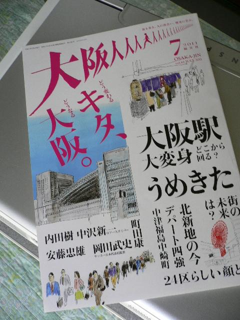 大阪人2011年7月号。