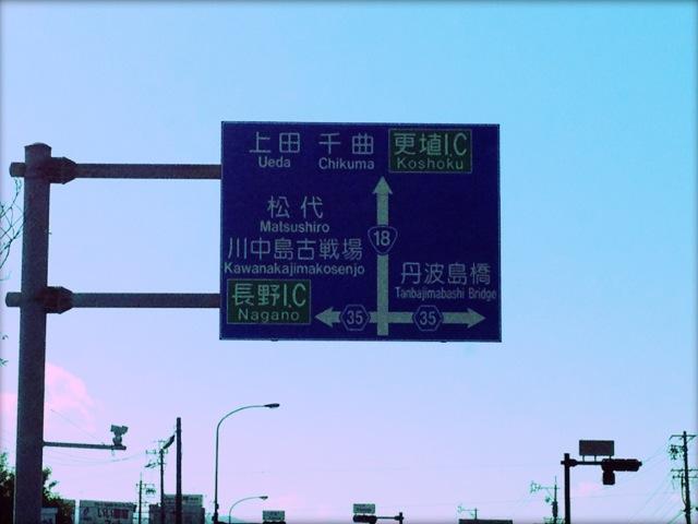 川中島・・・