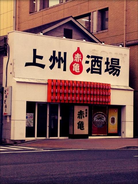 赤<br />亀!