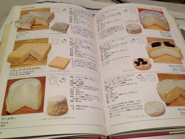 チーズ図鑑・・・