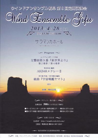 2013年4月28日ウインドアンサンブル岐阜定期演奏会ポスター