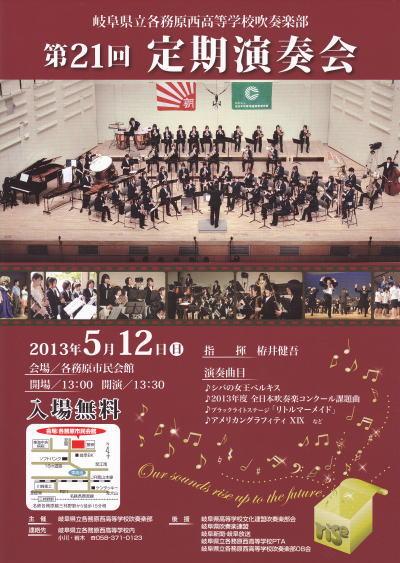 2013年5月12日(日)各務原西高校吹奏楽部第21回定期演奏会