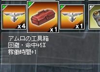 アムロの工具箱