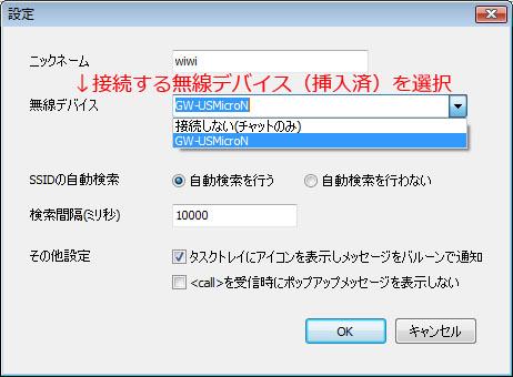 MHP Tunnel 074 ユーザー設定