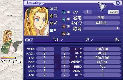 兵藤Lv1