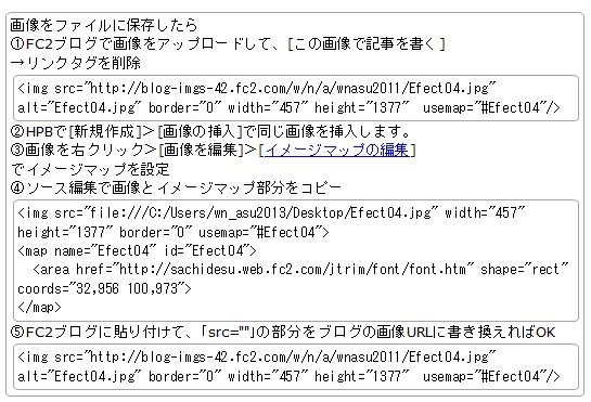 FC2でImgMap2