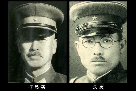 牛島 満陸軍中将(死後:大将)、長 勇陸軍中将