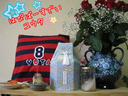Happy Birthday ユウタ♪