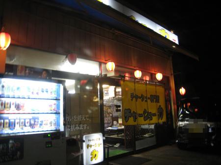チャーシュー力 新狭山店。