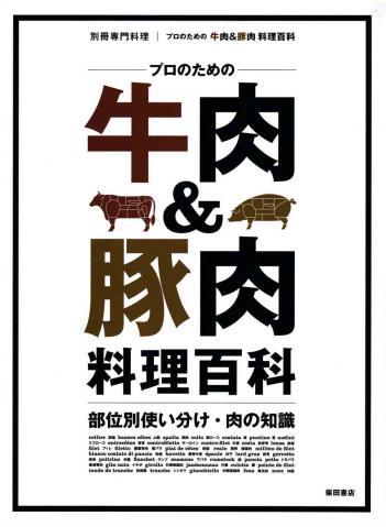 牛肉・豚肉