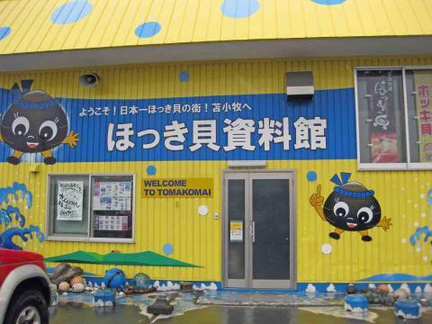 ほっき貝資料館