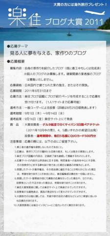 ブログ大賞