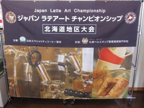 ジャパンラテアート北海道大会2012