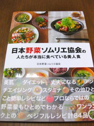 野菜ソムリエの本419