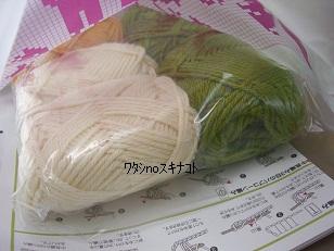 かぎ編みバッグ1