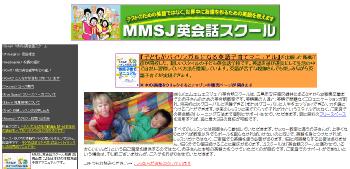 MMSJ英会話スクール