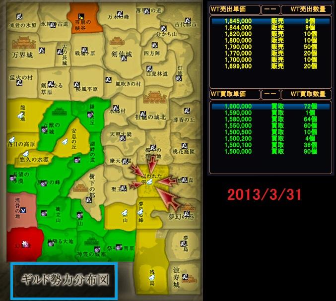 2013-03-領土分布図