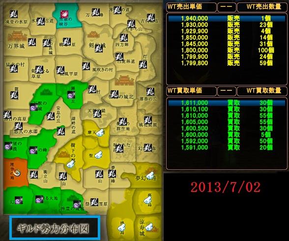 2013-6終戦分
