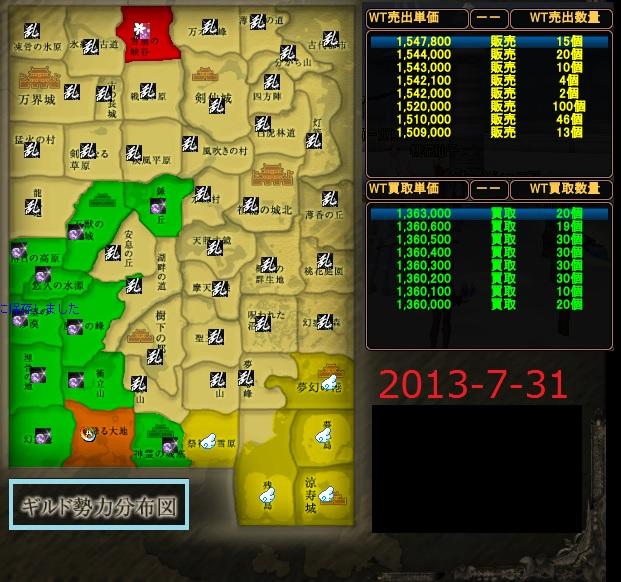 領土マップ2013-7END