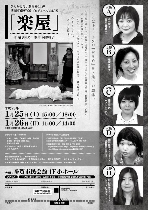 gakuya_ura.jpg
