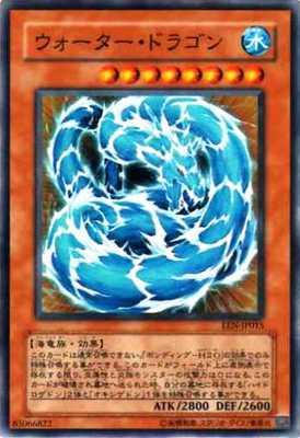 #012_「ウォーター・ドラゴン」-Water Dragon-