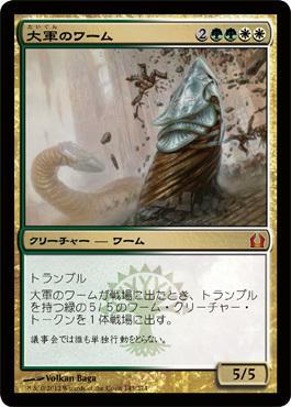 「大軍のワーム」-Armada Wurm-