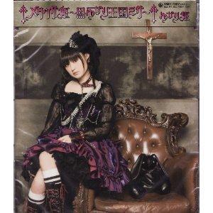 LIVE†メタウサ姫~黒ゆかり王国ミサ†/田村ゆかり
