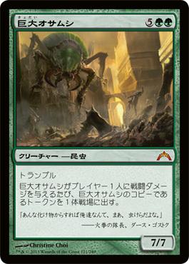 「巨大オサムシ」-Giant Adephage-