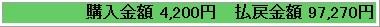 2013 1221 ラジオNIKKEI杯 馬券 3連単2