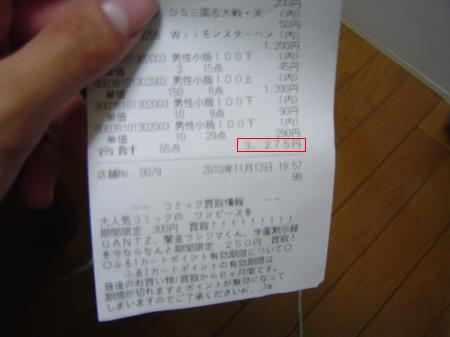 DSC01381_convert_20101114204505.jpg