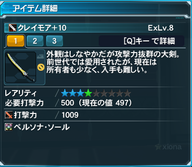 pso20140117_214031_004.png