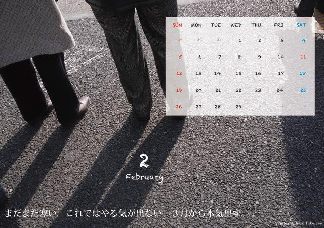 本気出す(2月)