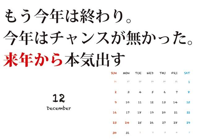 本気出す(12月)