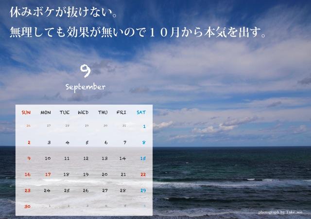 本気出す(9月)